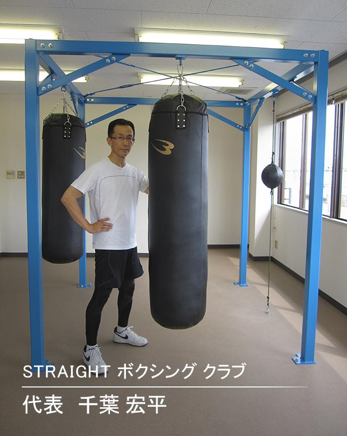 STRAIGHTボクシングクラブ 代表 千葉 宏平